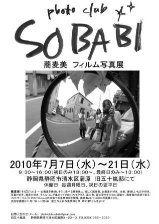sobabichirashi-6.jpg
